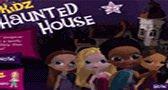 بيت الرعب براتز