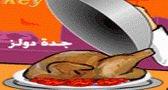 العاب طبخ الديك المحمر
