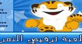 لعبة ترقيص النمر لعبة اطفال