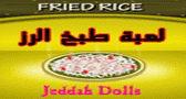 العاب طبخ الرز