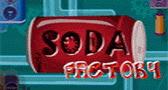 لعبة مصنع الكولا